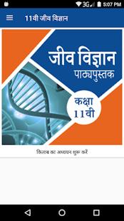 NCERT 11th Biology Hindi Medium - náhled