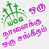 Tamil Bible One Psalm Everyday