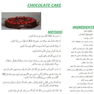 chocolate cake urdu recipes android apps on google play on birthday chocolate cake recipe in urdu