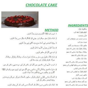 Chocolate Cake Urdu Recipes Google Play ში არსებული