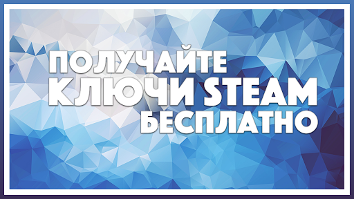 Раздача Steam Ключи Стим Keys for PC