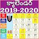 Telugu calendar 2019 to 2020 తెలుగు క్యాలెండర్ for PC-Windows 7,8,10 and Mac