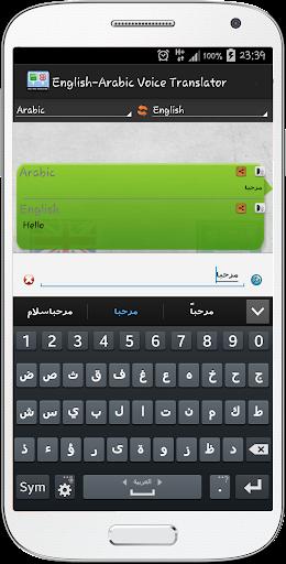 English-Arabic Voice Translate