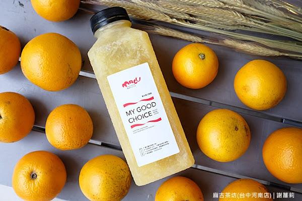 麻古茶坊(台中河南總店)。真材實料紮實口感,每一口都能吃到滿滿新鮮的天然水果果粒,整個超過癮的啦!