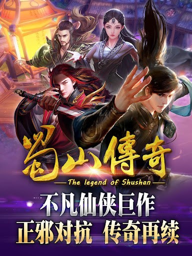 蜀山傳奇 the legend of shushan