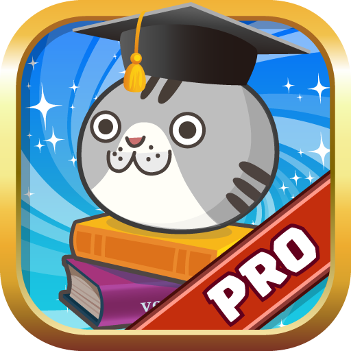超級單字王Pro  - 英檢、多益、托福 輕鬆學習