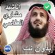مشاري العفاسي اناشيد for PC-Windows 7,8,10 and Mac