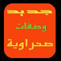 جديد وصفات الصحراويات (2018) icon