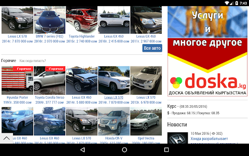 Auto Doska- screenshot thumbnail