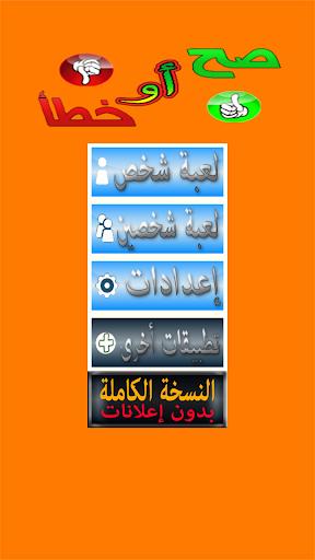 True Islamic Quiz