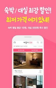 야놀자숙박-모텔, 호텔, 숙박, 할인, 당일예약 - screenshot thumbnail