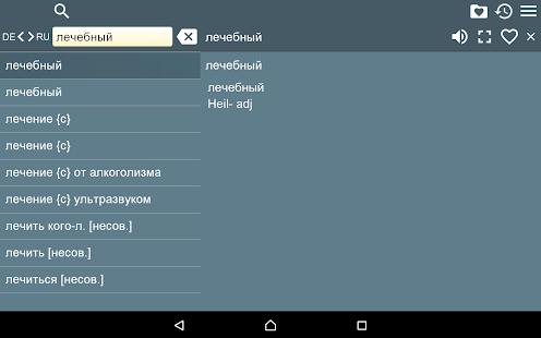 Приложения в Google Play – Русско-немецкий словарь беспл.