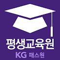 KG패스원 평생교육원