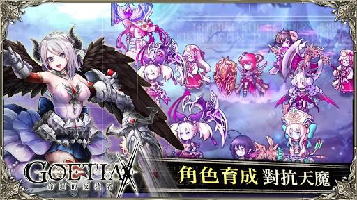 GoetiaX-u547du904bu7684u53cdu6297u8005 screenshots 10