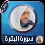 سورة البقرة تلاوة مؤثرة وديع اليمني بدون انترنت