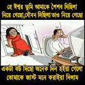 হাসির জোকস ছবি সহ বাংলা ফানি কৌতুক icon