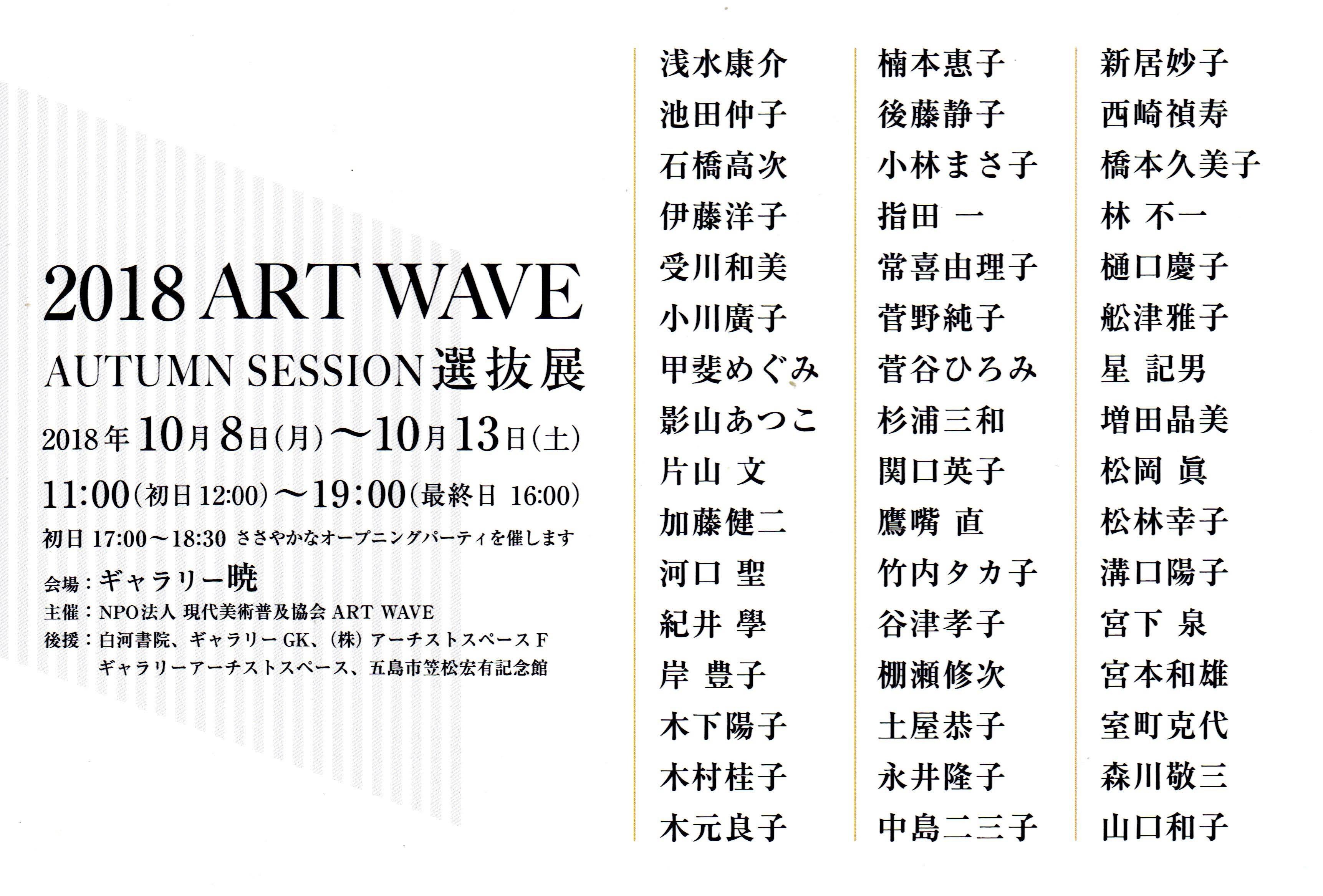 2018 ART WAVE [AUTUMN SESSION 選抜展]。伊藤洋子も参加。