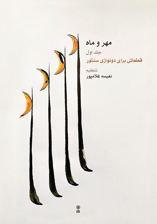 کتاب اول مهر و ماه نفیسه غلامپور انتشارات ماهور
