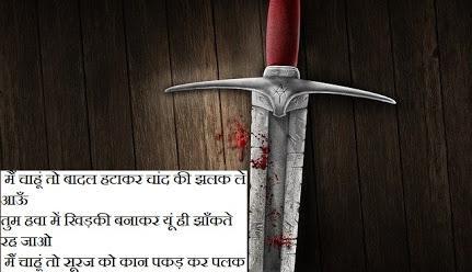 rajput love shayari image