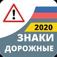 Дорожные Знаки ПДД apk