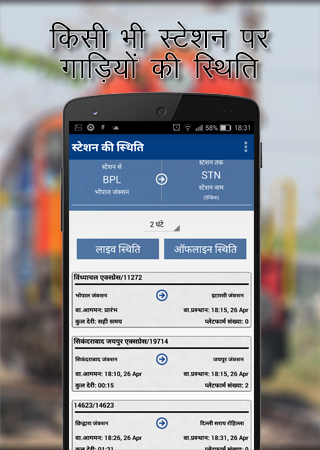 Indian Rail Hindi - u092du093eu0930u0924u0940u092f u0930u0947u0932 7.3 screenshots 5