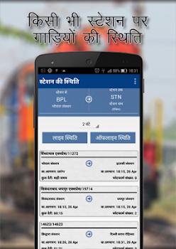 Indian Rail Hindi - भारतीय रेल