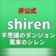 風来のシレン公式画像まとめ Download for PC Windows 10/8/7