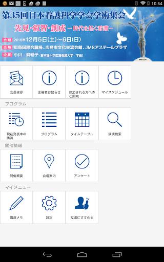 第35回日本看護科学学会学術集会
