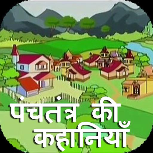 Panchatantra Hindi Kahaniyan