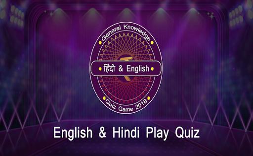GK Quiz app (General Knowledge)  captures d'u00e9cran 1