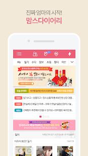 임신/육아/태교일기 무료출판 - 맘스다이어리 - náhled