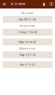 Церковные чтения 2018 (min) - náhled