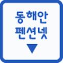 동해안펜션넷 icon