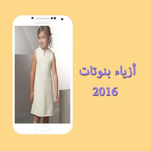 ازياء بنات صغار 2016