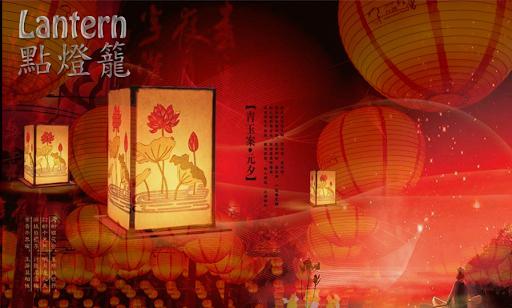 點燈籠 花燈 元宵 夜晚 八月十五 團圓節 中秋節應節App