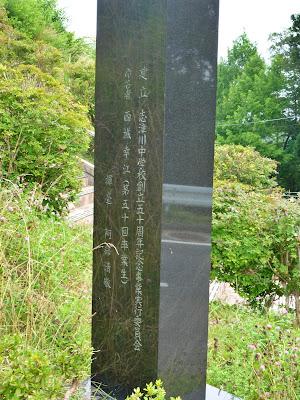 しょうらい坂 記念碑(裏)