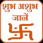Shubh Ashubh Jaane Icon