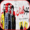 """مهرجان """" عود البنات عالى """"حسن شاكوش و عمر كمال icon"""
