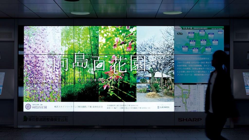 東京都庭園協会