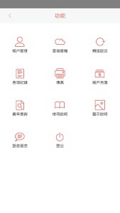 Sunwai雲端分機 screenshot 2