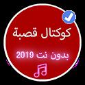 أغاني كوكتال قصبة 2019 بدون نت |Koktal Music Gasba icon