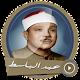 Download القارئ عبدالباسط عبدالصمد | المصحف المجود | For PC Windows and Mac