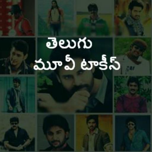 Telugu Movie Talkies (app)