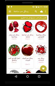 رسائل حب ساخنة _للكبارفقط_ screenshot 1