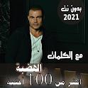 بالكلمات اغاني عمرو دياب بدون نت قديم + البوم 2021 icon