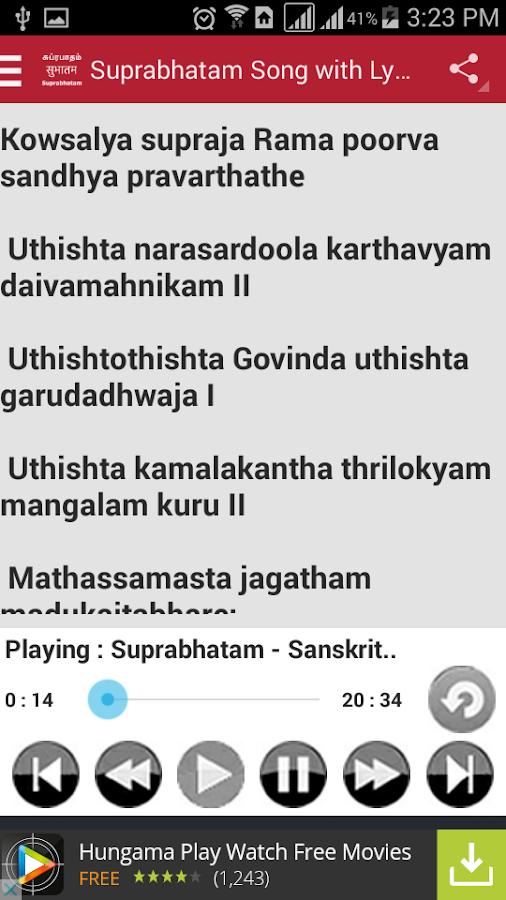 Sri venkateswara suprabhatam full kausalya suprajarama song.