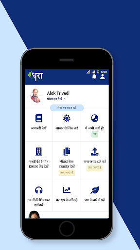 Dharaa - Apna Khata Mobile App | Rajasthan 4.4.0 screenshots 2
