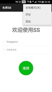 App Free SS VPN APK for Windows Phone