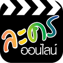 Lakorn Online icon