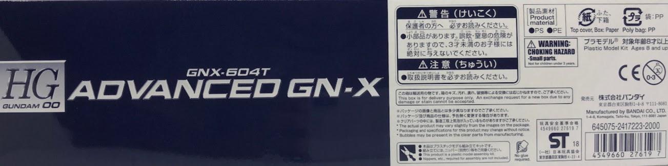 ガンプラ HG 1/144 ガンダム 素組み 開封 ランナー レビュー プレミアムバンダイ 限定 プレバン GNX-604T アドヴァンスド ジンクス 00 MSV advanced GN-X